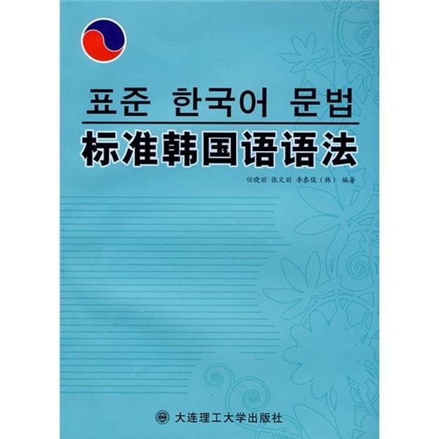 商品详情 - 标准韩国语语法 - image  0