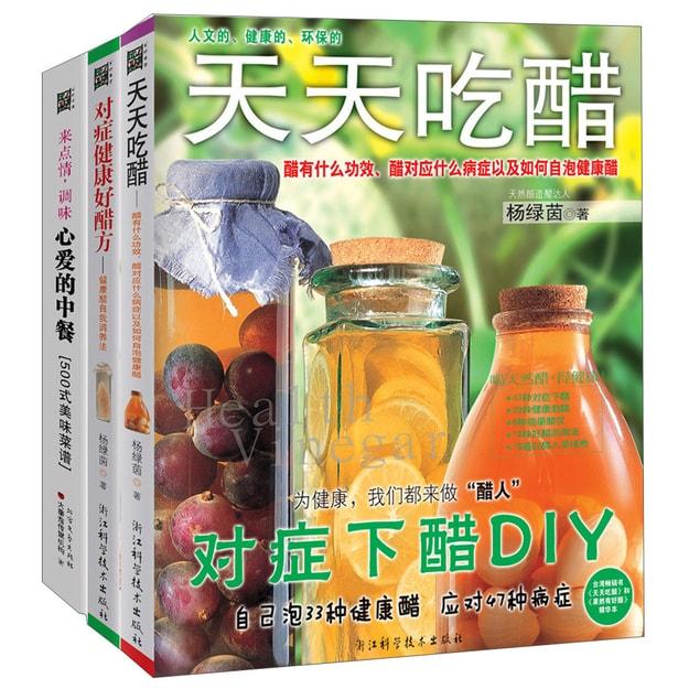 商品详情 - 健康食谱(天天吃醋+心爱的中餐+对症健康好醋方)(套装共3册) - image  0