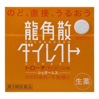 日本RYUKAKUSAN龙角散锭 芒果口味 20粒入