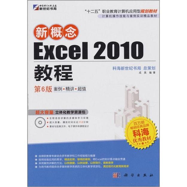 商品详情 - 新概念Excel 2010教程 - image  0