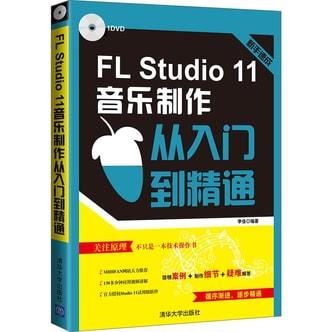 FL Studio 11音乐制作从入门到精通/电脑音乐大师丛书(附光盘)