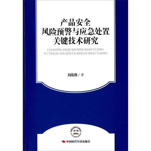 商品详情 - 中国时代经济出版社 产品安全风险预警与应急处置关键技术研究 - image  0
