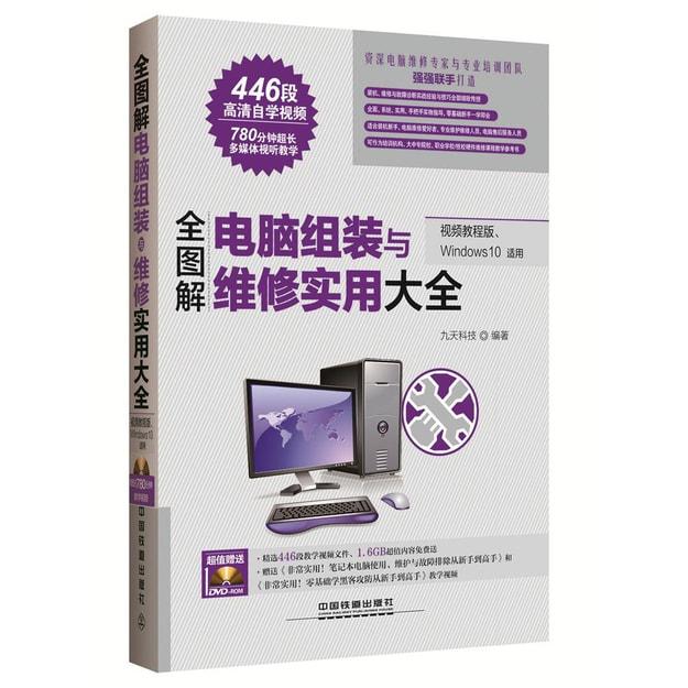 商品详情 - 全图解电脑组装与维修实用大全(视频教程版、Windows 10适用)(附光盘) - image  0