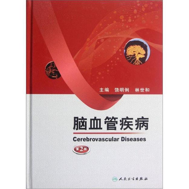 商品详情 - 脑血管疾病(第2版) - image  0