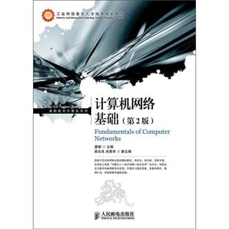 工业和信息化人才培养规划教材·高职高专计算机系列:计算机网络基础(第2版)