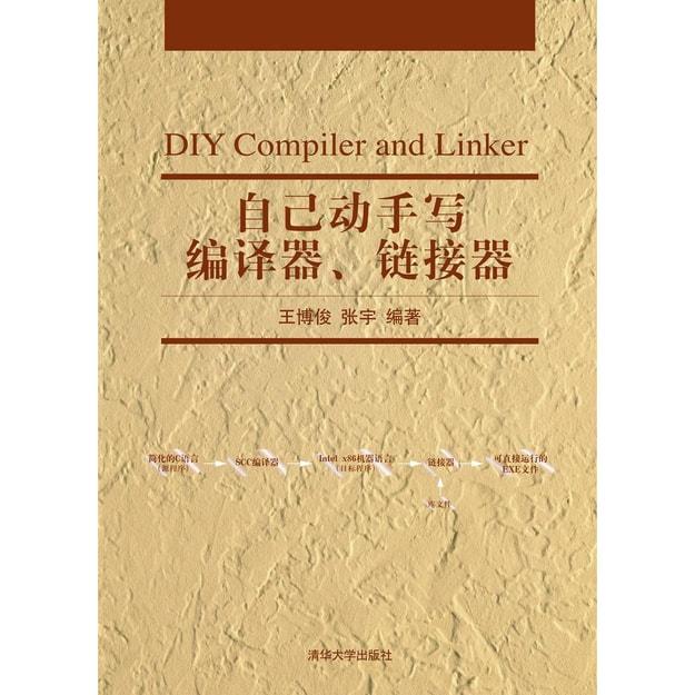 商品详情 - 自己动手写编译器、链接器 - image  0
