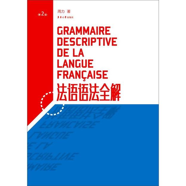 商品详情 - 法语语法全解(第2版) - image  0