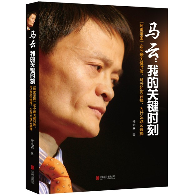 商品详情 - 马云:我的关键时刻 - image  0