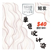 [Local Service] Beauty Link Salon Hair Dyed For Short Hair $80 Discounted Price $40