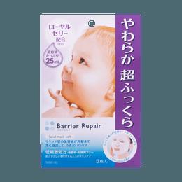 日本MANDOM曼丹 BARRIER REPAIR 深层浸透弹力水润面膜 柔嫩肌肤款 5片入