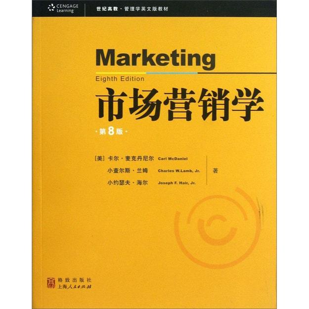 商品详情 - 世纪高教·管理学英文版教材系列:市场营销学(第8版)(英文版) - image  0