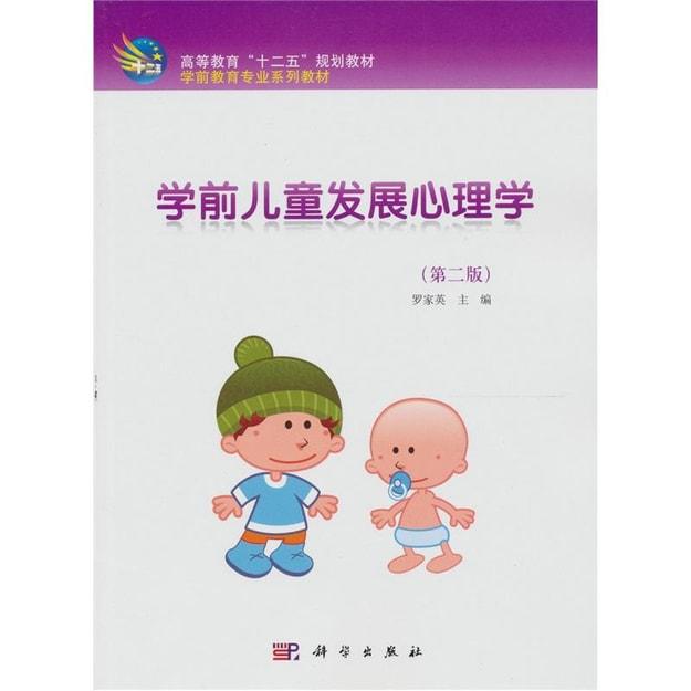 商品详情 - 学前儿童发展心理学(第2版) - image  0