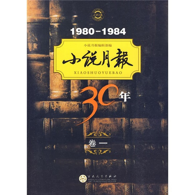 Product Detail - 1980-1984小说月报30年(卷1) - image 0