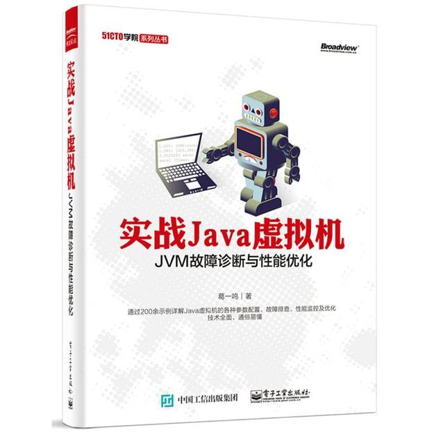 商品详情 - 51CTO学院系列丛书·实战Java虚拟机:JVM故障诊断与性能优化 - image  0