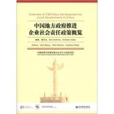 中国地方政府推进企业社会责任政策概览