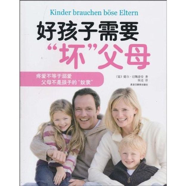 """商品详情 - 好孩子需要""""坏""""父母 - image  0"""