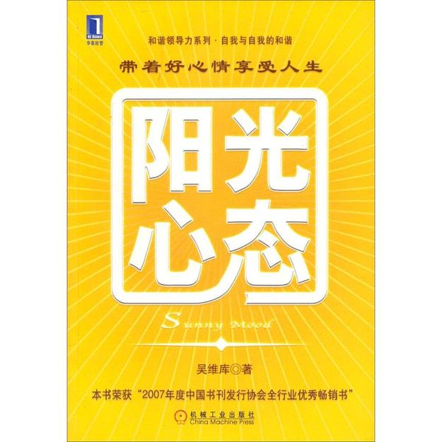 商品详情 - 阳光心态 - image  0