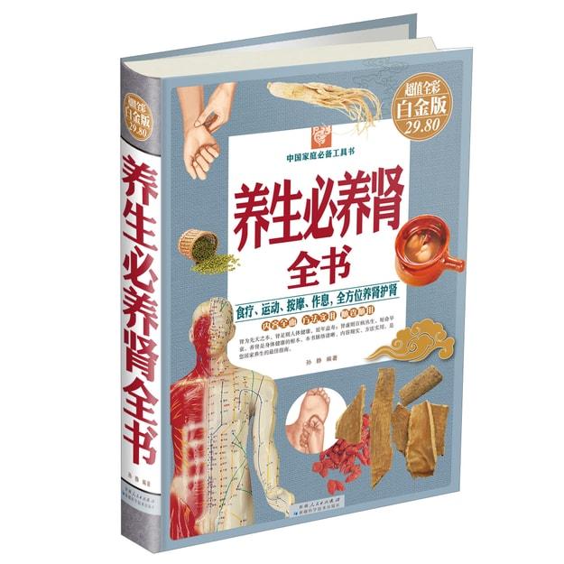 商品详情 - 养生必养肾全书(超值全彩白金版) - image  0