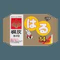 日本KIRIBAI桐灰 可贴式暖宝宝 10枚入