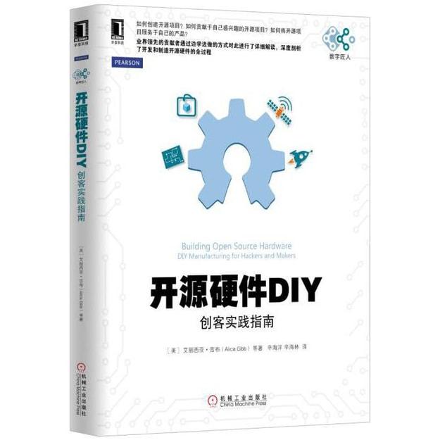 商品详情 - 开源硬件DIY:创客实践指南 - image  0