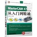 中文版MastercamX7从入门到精通