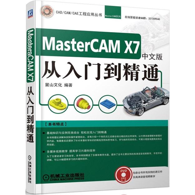 商品详情 - 中文版MastercamX7从入门到精通 - image  0