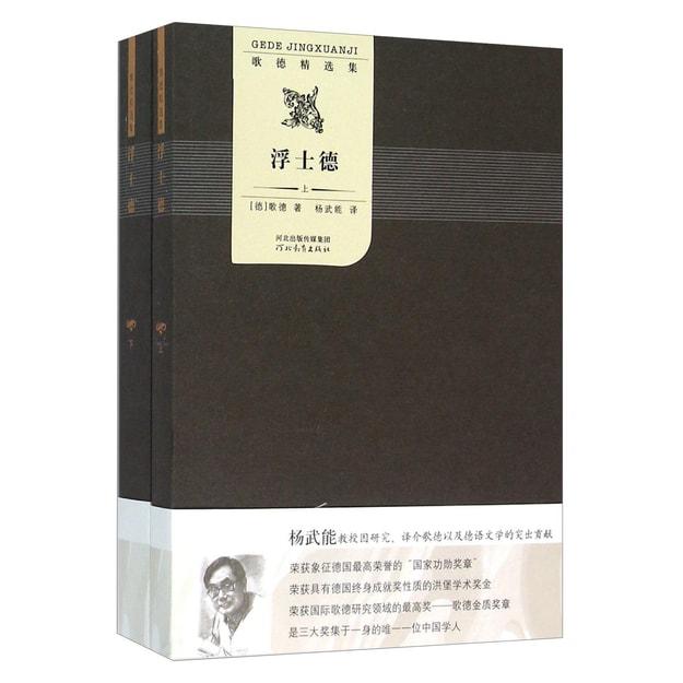 商品详情 - 浮士德(套装上下册 歌德精选集) - image  0