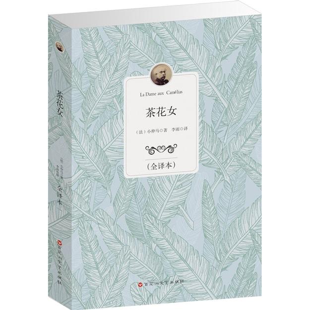 商品详情 - 茶花女(全译本) - image  0
