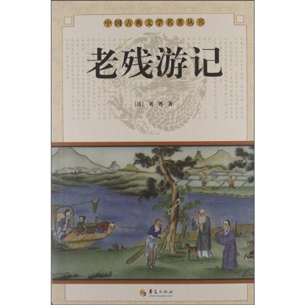 商品详情 - 中国古典文学名著丛书:老残游记 - image  0