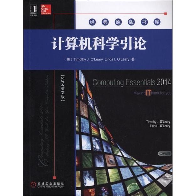 商品详情 - 计算机科学引论(2014英文影印版) - image  0