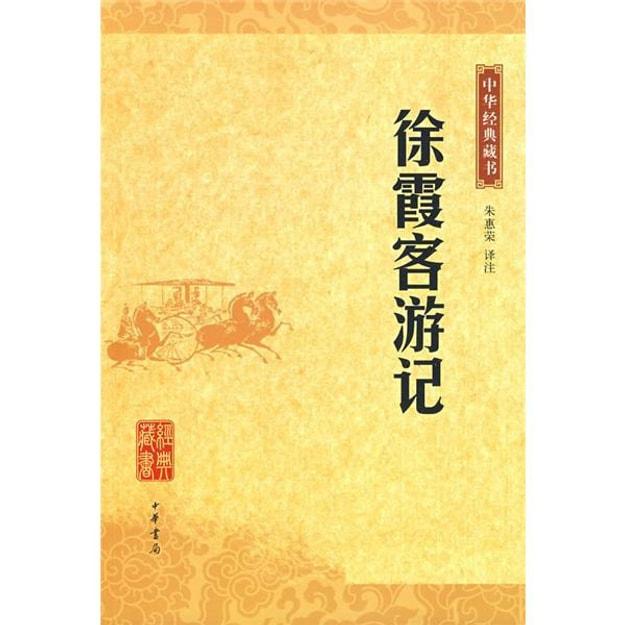 商品详情 - 中华经典藏书:徐霞客游记 - image  0