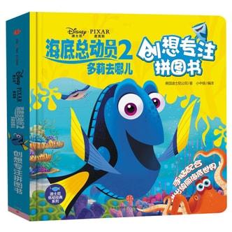 迪士尼动画电影海底总动员2·多莉去哪儿系列 创想专注拼图书