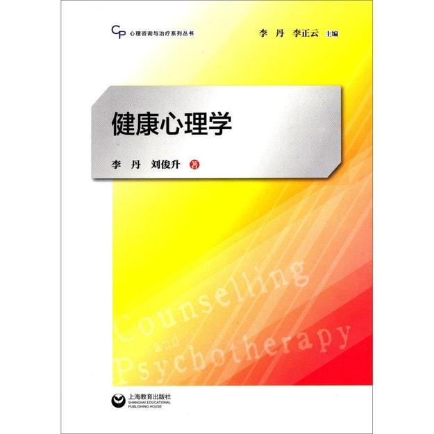 商品详情 - 心理咨询与治疗系列丛书:健康心理学 - image  0