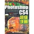中文版PhotoshopCS4超级手册(附DVD光盘2张)