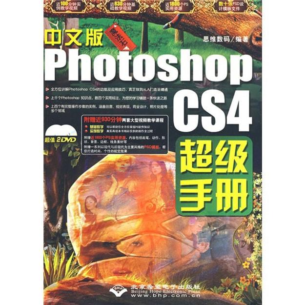 商品详情 - 中文版PhotoshopCS4超级手册(附DVD光盘2张) - image  0