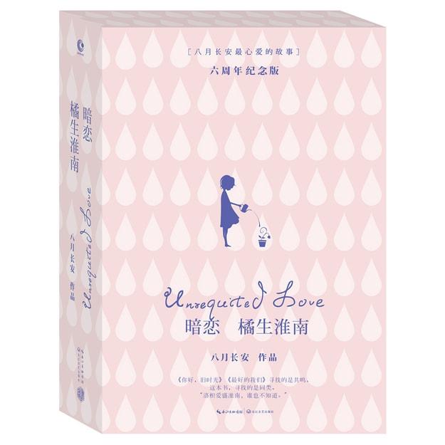 商品详情 - 暗恋·橘生淮南-六周年纪念版 - image  0