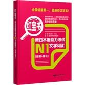 红宝书·新日本语能力考试N1文字词汇(详解+练习)