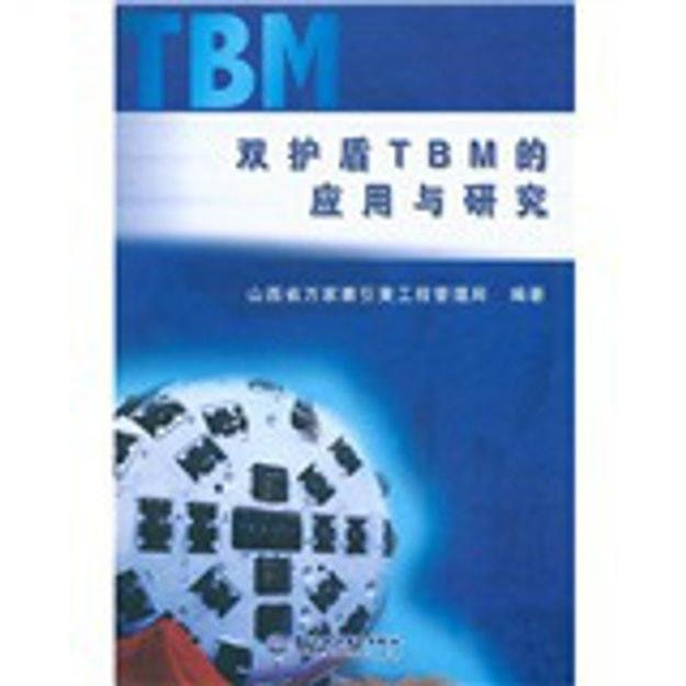 商品详情 - 双护盾TBM的应用与研究 - image  0