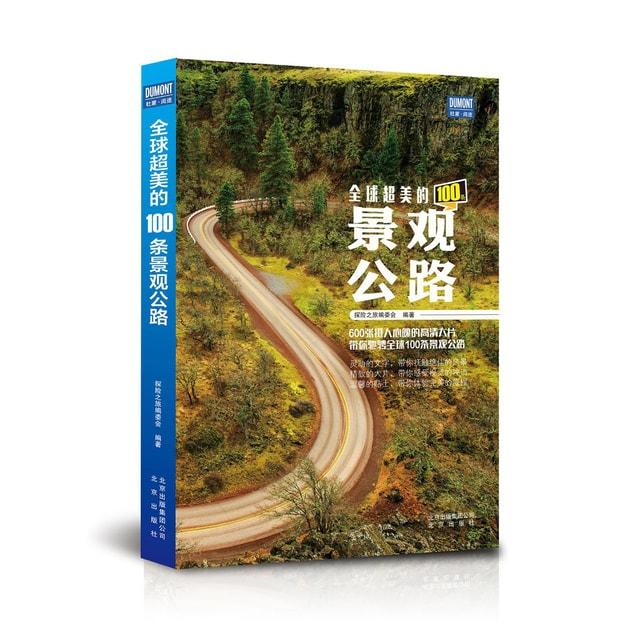 商品详情 - 全球超美的100条景观公路 - image  0