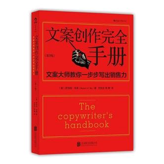 小学堂·文案创作完全手册:文案大师教你一步步写出销售力(第3版)