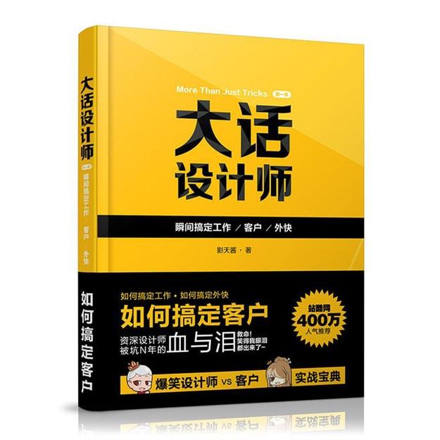 商品详情 - 大话设计师(第1季):瞬间搞定客户、工作、外快 - image  0