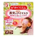日本KAO花王 蒸汽护眼罩加热式缓解眼部疲劳眼贴膜加强版 #洋甘菊香 1枚入 新舊版隨機