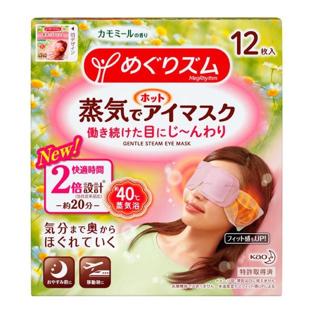 商品详情 - 日本KAO花王 蒸汽护眼罩加热式缓解眼部疲劳眼贴膜加强版 #洋甘菊香 1枚入 新舊版隨機 - image  0