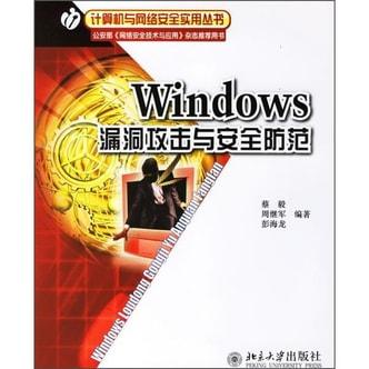 Windows漏洞攻击与安全防范