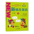 通向哈佛:新幼儿英语1(3-4岁)(附光盘)
