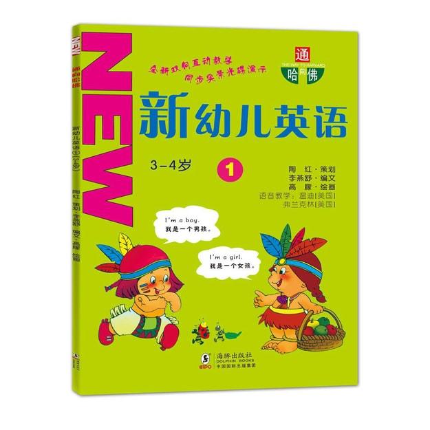 商品详情 - 通向哈佛:新幼儿英语1(3-4岁)(附光盘) - image  0