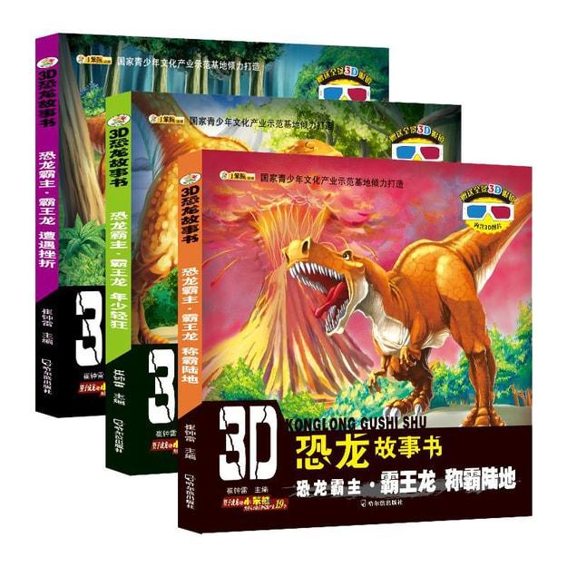 商品详情 - 3D恐龙故事书.舍我其谁霸王龙(套装全3册) - image  0