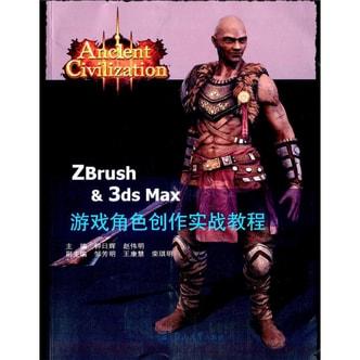 ZBrush & 3ds Max游戏角色创作实战案例(附DVD光盘2张)