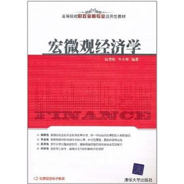 商品详情 - 宏微观经济学 - image  0