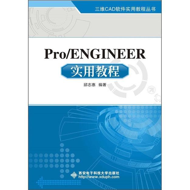 商品详情 - Pro\\ENGINEER实用教程/三维CAD软件实用教程丛书 - image  0